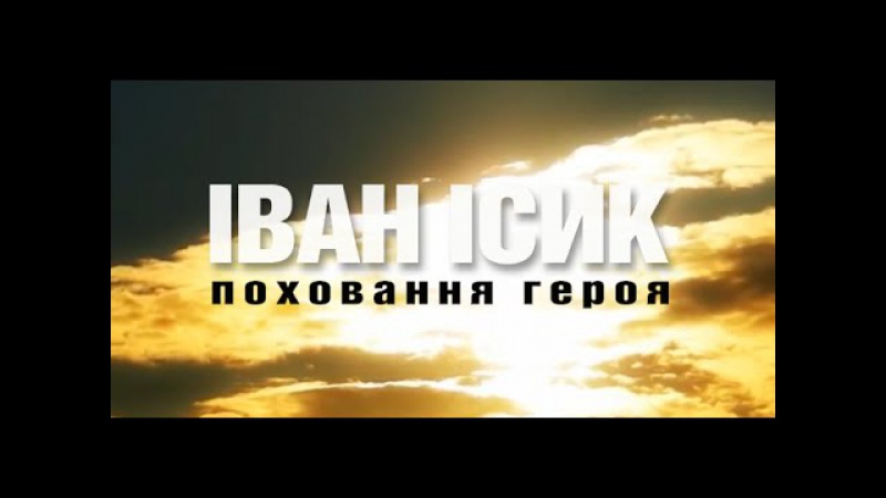 ІВАН ІСИК : Поховання героя (17.10.14)
