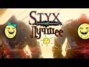 НЕУДАЧА СТЕЛСА ͡° ͜ʖ ͡° ► Styx Master of Suicide