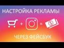 Настройка РЕКЛАМЫ в ИНСТАГРАМ через фейсбук.