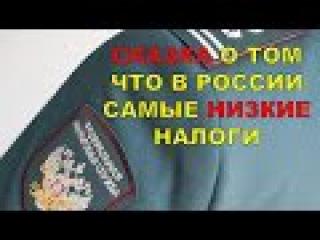 В России около 100 налогов и сборов