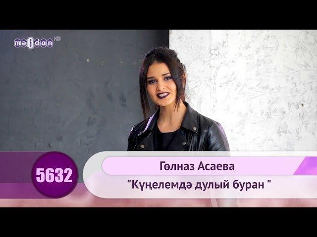 Гульназ Асаева - Кунелемдэ дулый буран | HD 1080p