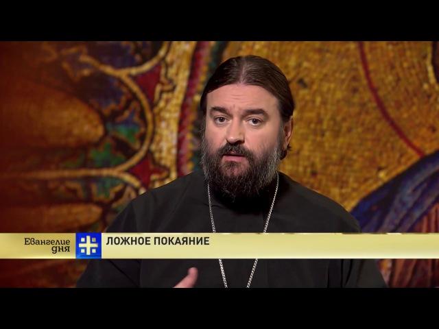 Евангелие дня: Ложное покаяние