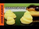 Универсальный Заварной крем изумительно вкусный и простой Получается всегда