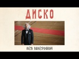 Лев Валерьяныч - Диско (#РР)