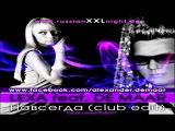 Lexa feat De Maar - Навсегда (New Club Edit. Hot!!!)