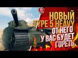 НОВЫЙ Type 5 Heavy ★ ОТ НЕГО У ВАС БУДЕТ ГОРЕТЬ? #worldoftanks #wot #танки — [http://wot-vod.ru]