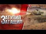 З - ЗАТУПИЛ ★ З - ЗАТАЩИЛ #worldoftanks #wot #танки — [http://wot-vod.ru]