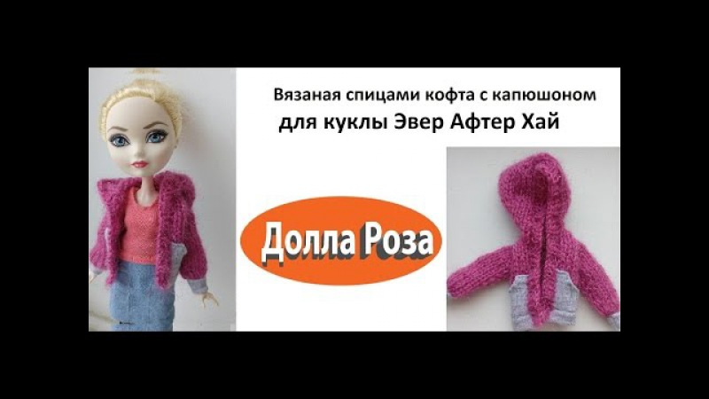 Вязаная спицами кофта с капюшоном для куклы Эвер Афтер Хай Ever After High