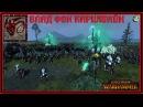 АТАКУЕМ ЖУФБАР И КОЛОНИЗИРУЕМ СЕВЕР фон Карштайны Total War Warhammer 8