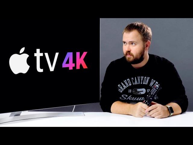 Apple TV 4K и как выбрать 4K телевизор в 2017 году