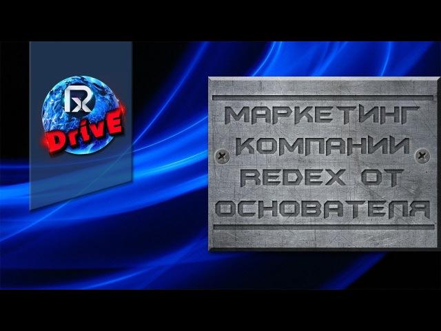 Маркетинг компании RedeX от основателя