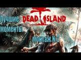 Dead IslandЛучшие моменты.МОНТАЖ №2