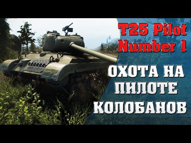 T25 Pilot Number 1 ОХОТА на ПИЛОТЕ Колобанов
