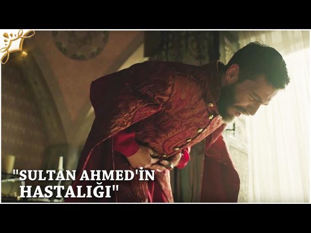 Смертельная болезнь Султана Ахмета... Мощно.. Фатальный исход