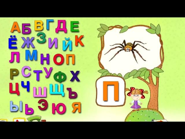 УЧИМ БУКВЫ. Развивающий мультик для детей от 3 лет