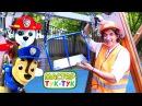 Видео для детей, МУЛЬТИК ИЗ ИГРУШЕК! ТукТукШоу 22 серия про ЩенячийПатруль! Арте
