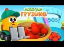Мультики про машинки! Развивающие мультфильмы для самых маленьких МагазинГруз ...