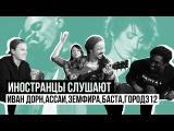 Иностранцы Слушают Русскую Музыку ЗЕМФИРА, БАСТА, ИВАН ДОРН, КАСТА, АССАИ, ГОРОД 312