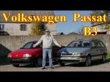 Фольцваген Пассат Б-3Volkswagen Passat B3