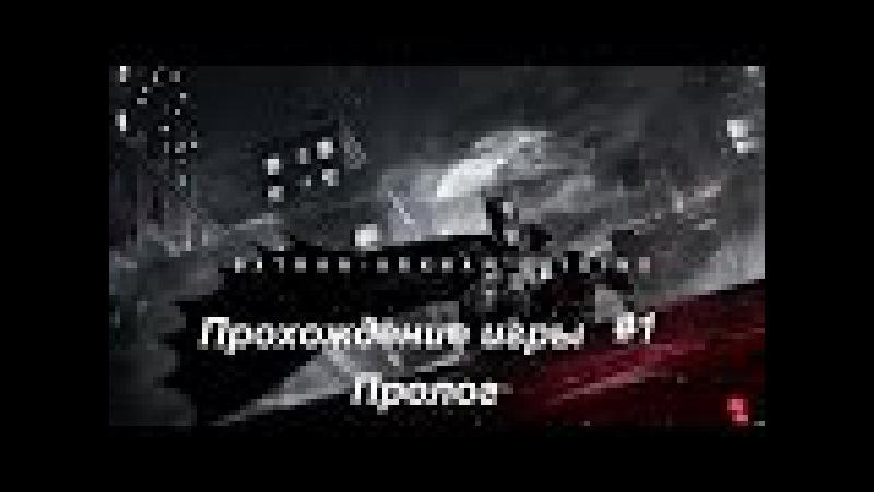 Batman: Arkham Origins ► Прохождение №1 ►Пролог » Freewka.com - Смотреть онлайн в хорощем качестве