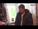 Вести 2000 • Сезон • Арестован 26-летний безработный куратор смерти в Рунете