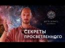 Просветленный мастер взорвал интернет! Валентин Воронин раскрывает все секреты пробуждения