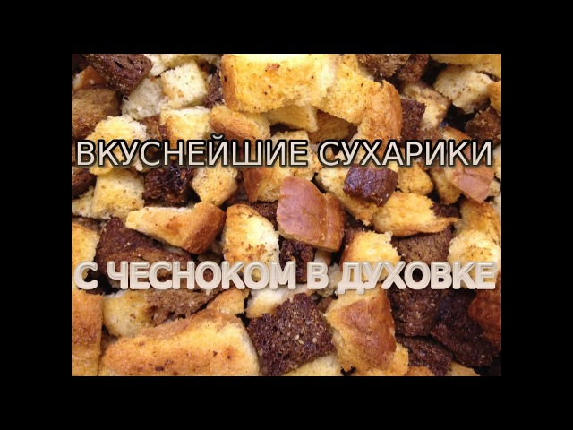 Вкуснейшие сухарики с чесноком в духовке