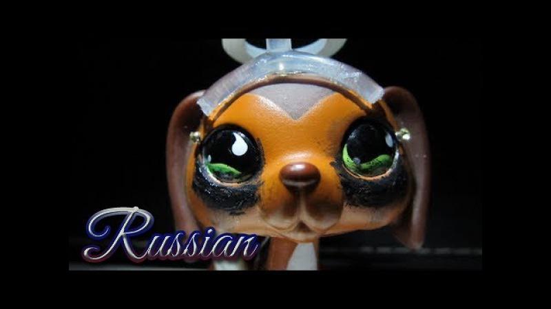 Littlest Pet Shop Popular Episode 15 Все Рушится RUS Русская озвучка