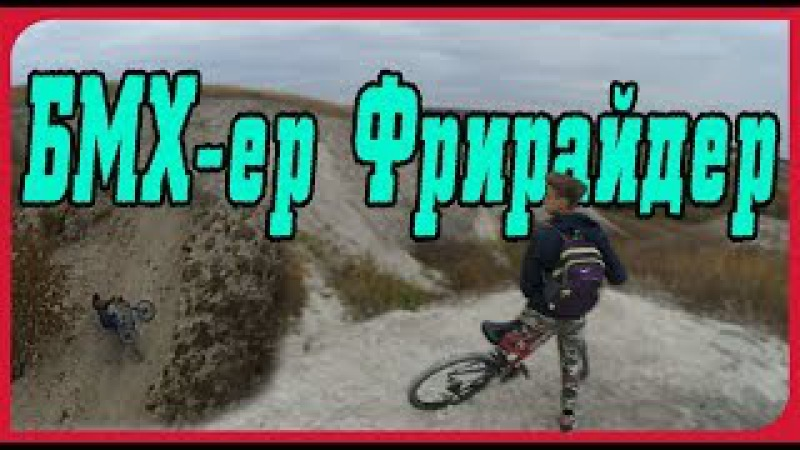 БМХ-ер Фрирайдер | BMX Freeride( downhill, mtb, bike) | Покатушки на велосипеде