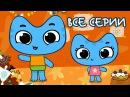 Котики, вперед!  Сборник все серии подряд | Самые любимые серии малышей | Мультики про котиков