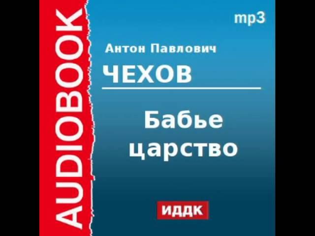 2000210 Аудиокнига. Чехов Антон Павлович. «Бабье царство»