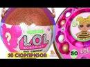 LOL Surprise Biggest Blind Ball ЛОЛ LOL Dolls Видео для Девочек ОГРОМНЫЙ Сюрприз ad