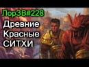Тайна Красных Ситхов, Самых Древних Воинов Тьмы. ЛорЗВ228