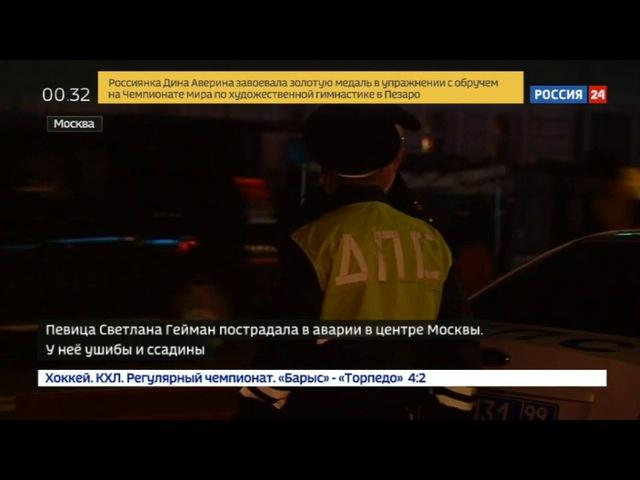 Новости на «Россия 24» • Сезон • Врачи: состояние певицы Линды, пострадавшей в ДТП, опасений не вызывает