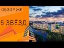 ЖК Пять звезд в СПб Независимый обзор и аэросъемка жилого комплекса
