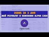 3500$(206000) Рублей за 3 дня  Мой результат в компании Alpha Cash