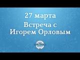 27 марта 17:00 Панельная дискуссия с Игорем Орловым