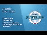 28 марта 11:30 Панельная дискуссия