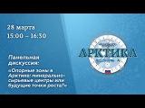 28 марта 15:00 Панельная дискуссия