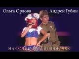 Андрей Губин и Ольга Орлова - На солнечной поляночке