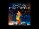 Оксана Ковалевская - Другая (Премьера песни)