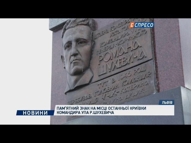 Пам'ятний знак на місці останньої криївки командира УПА Романа Шухевича