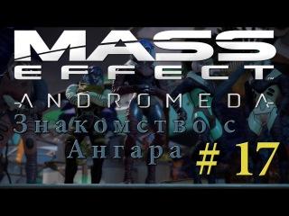 Полное прохождение Mass Effect Andromeda часть 17 - Знакомство с Ангара