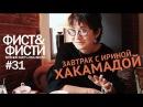 Фист и Фисти 31 Завтрак с Ириной Хакамадой. Самое живое интервью. Ирина Хакамада.