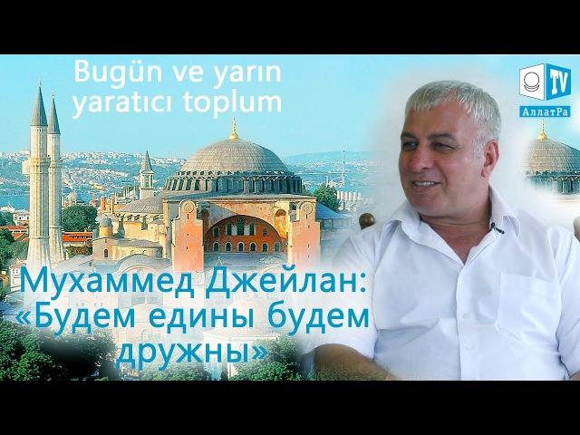 Мухаммед Джейлан (Турция): Будем едины, будем дружны! Bugün ve yarın yaratıcı toplum. АллатРа ТВ