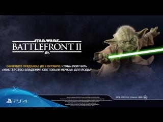Играйте в бету Star Wars Battlefront II на этой неделе