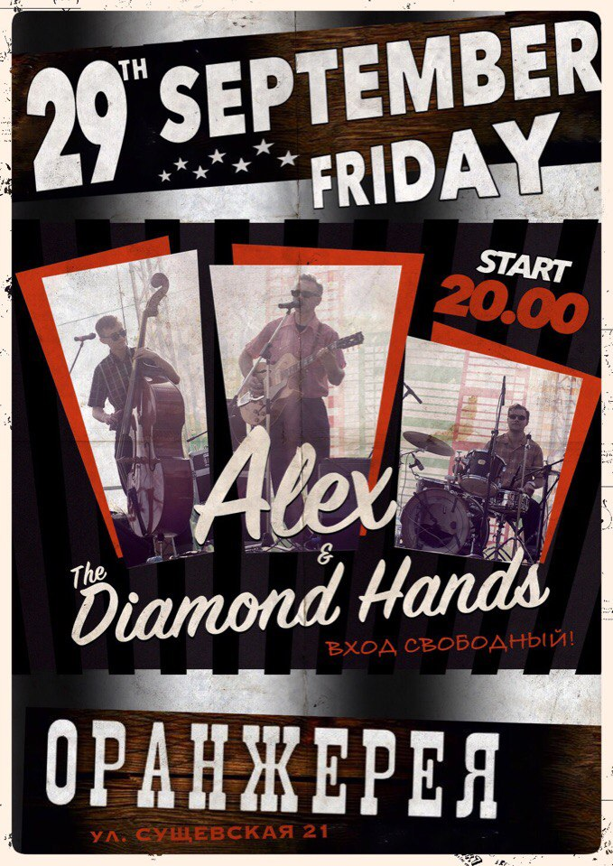 29.09 Diamond Hand в Оранжерее!