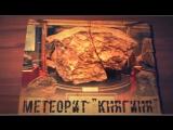 Найбільший європейський метеорит, який впав в Україні