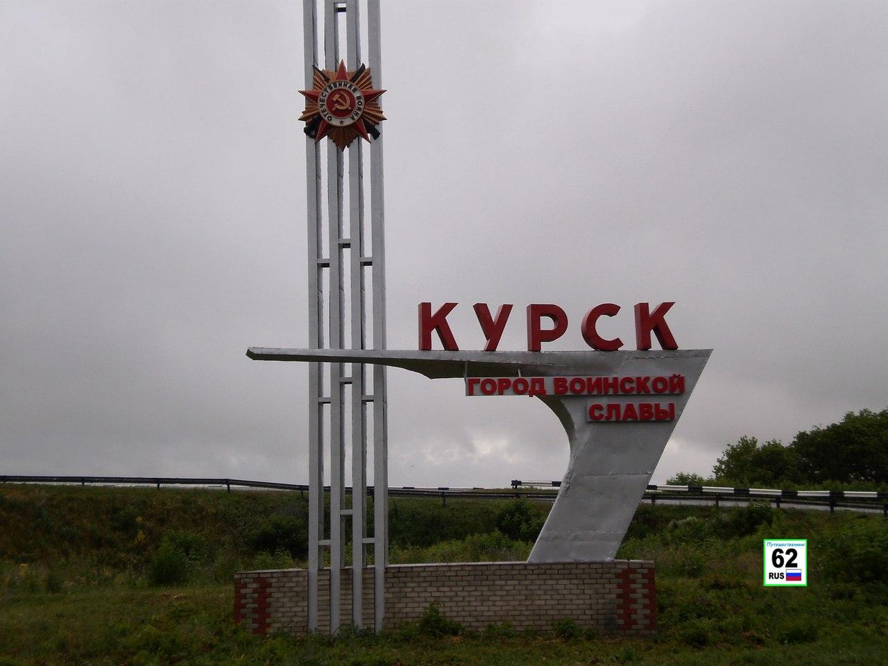 «Нефтяник» отправляется в Курск