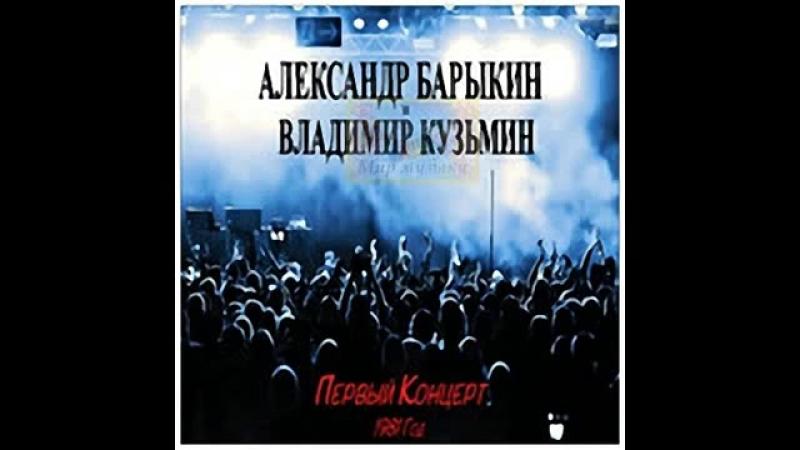 Александр Барыкин и гр.Карнавал — Концерт 1 Барыкин Кузьмин (1981)